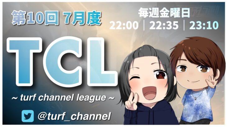 """【荒野行動】7月度""""TCL""""《Day4最終戦》実況!!【遅延あり】"""