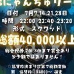 【荒野行動】7月度Af:sにゃんちゅリーグ DAY2【実況配信】とむの初実況