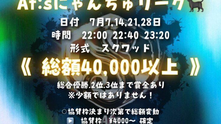 【荒野行動】7月度Af:sにゃんちゅリーグ DAY4【実況配信】とむの初実況