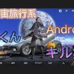 【荒野行動】Android勢のキル集