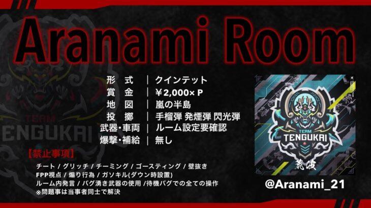 【荒野行動】Aranami Room【大会実況】