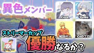 【荒野行動】Core,XeNo,CoDのプロ呼べばドラフト大会圧勝説