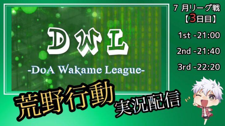 【荒野行動】DWL 実況配信 7月3週目