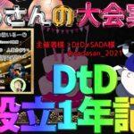 【荒野行動】DtD設立1年記念【大会実況】