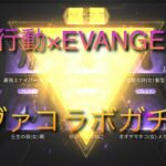 【荒野行動】×【EVANGELION】エヴァコラボガチャ【KNIVES OUT】