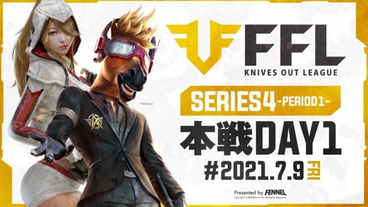 【荒野行動】FFL SERIES4 DAY1 解説 : 仏 実況 : V3