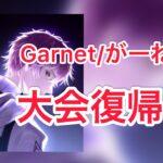 【荒野行動】Garnetが大会復帰します。【ストリーマー】【αD切り抜き】
