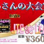 【荒野行動】JTC❀League DAY4【大会実況】