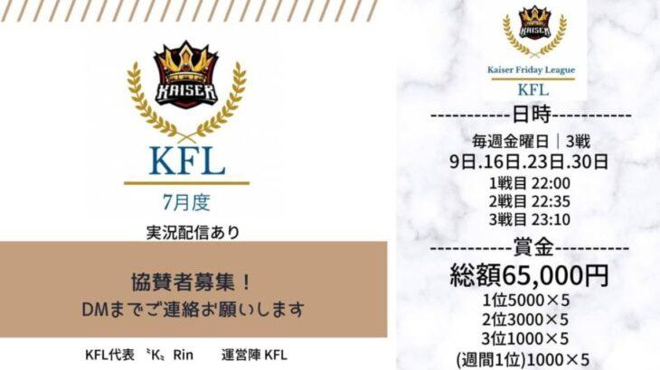 【KFL】2021年 7月度 DAY4【荒野行動】実況:エバンス