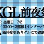【荒野行動】KGL前夜祭 3戦ポイント制 大会実況