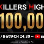 【荒野行動】KILLERS HIGH《JP高額シングル》【大会実況】