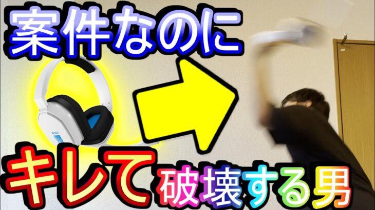 【荒野行動】案件のヘッドセットを動画中に破壊する男 【Knives Out実況】