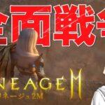 【Lineage2M】 夢幻一味vsすべてのプレイヤー【리니지2M】【天堂2M】
