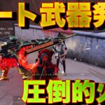 【荒野行動】チート武器が見つかってしまった!M16を使うしかない!!