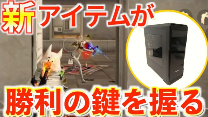 【荒野行動】高スペック自作PCなら無双なんて楽勝じゃね?www