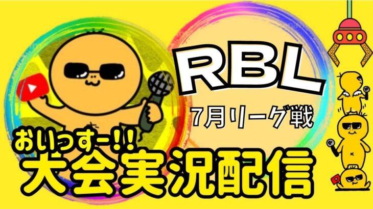 【荒野行動】大会実況!RBL7月day4【リーグ戦】ライブ配信中!