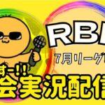 【荒野行動】大会実況!RBL7月day3【リーグ戦】ライブ配信中!