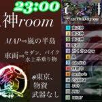【荒野行動】第一回 貧乏神Room 23:00【実況配信】GB鯖