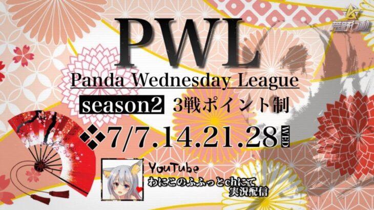 【荒野行動】 S2 Panda Wednesday League DAY4 実況配信