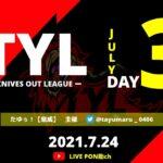 【荒野行動】【TYL】TYLリーグ戦〜7月度bay3 毎週土曜日22:00start 3戦ポイント制