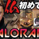 【VALORANT】#仏初バロ 3rd with 老害ず