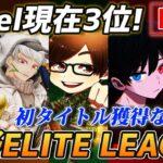 【荒野行動】Vogel初タイトル獲得なるか!? 公式リーグ『KEL』現在3位で挑むDAY2開幕!!