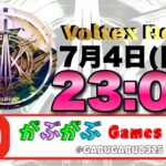【荒野行動】毎週日曜開催!!Voltexルーム実況!!(形式→クインテット)