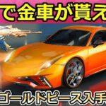 【荒野行動】全員無料で「ゴールドピース」が手に入る!金車に交換できるチップショップが登場!ゴールデンピース・ブルーチップ/オレンジチップ(バーチャルYouTuber)