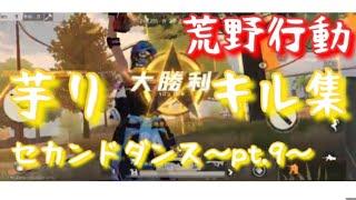 荒野行動 芋りキル集  セカンドダンス 〜pt.9〜