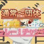【荒野行動】グッバイ宣言✖️🥀キル集🥀〜通常〜団体!