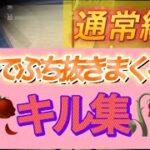 【荒野行動】砂で俺が抜いちゃう〜❤️通常編!🥀キル集🥀!