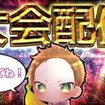 【荒野行動】配信者チームでゲリラ出てみる!
