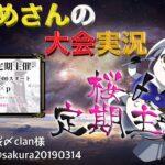 【荒野行動】桜〆定期主催【大会実況】