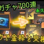 【荒野行動】無料で金枠銃スキンと交換できる神アプデ到来!?青チケでガチャが回せるので全部使ってみた!