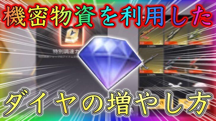 【荒野行動】機密物資ガチャを利用してダイヤを増やせる方法を紹介!