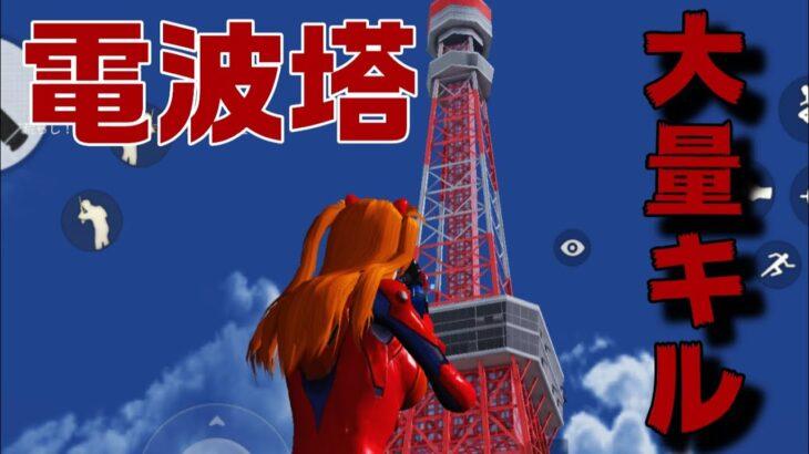 【東京マップ】東京マップで初手大量キルしたいなら電波塔!!無双していくよ〜