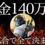 【荒野行動】今夜限りのドリームマッチ!キル数×10,000円の熱戦!