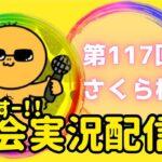 【荒野行動】大会実況!第117回さくら杯【嵐の半島】ライブ配信中!