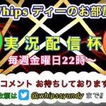 【荒野行動】第15回!! Whips ディーのお部屋 実況配信杯!! ~毎週金曜日22時から!~