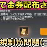 【荒野行動】シーズン19中国で金券が配布された!水着衣装など規制の影響でお詫び補填に!メンストが更新予定!自販機の追加・新武器・S19アプデ情報(バーチャルYouTuber)