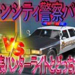 【荒野行動】《生配信》ラクーンシティ警察vsオレンジ枠代表ハンターライト!20000円プレゼント応募受付中!