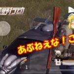 【荒野行動】魔理沙が激怒!? 車の暴走!!【ゆっくり実況】#3