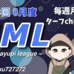 """【荒野行動】第3回 """"HML""""《Day1開幕戦》実況!!【遅延あり】"""