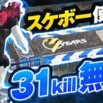 【荒野行動】スケボーが最強すぎて31キル無双!!