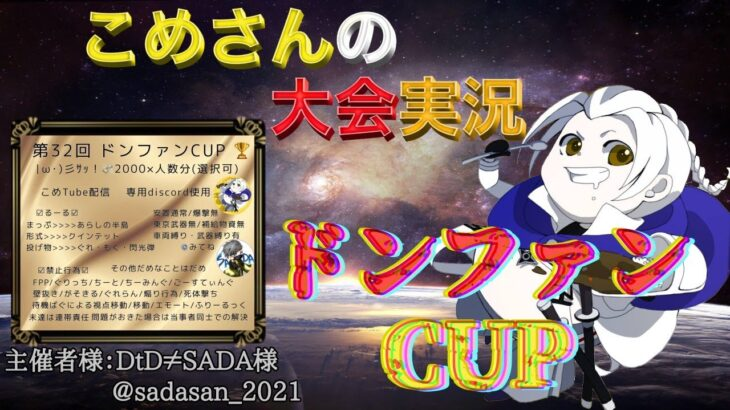 【荒野行動】第32回 ドンファンCUP【大会実況】