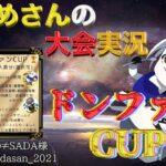 【荒野行動】第33回 ドンファンCUP【大会実況】
