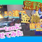 【荒野行動】50連で金枠確定の七夕ガチャをしょーtanに回せてみた!!