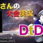 【荒野行動】第58回 DtD杯【大会実況】