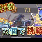 【荒野行動】七夕ガチャ 勲章73個で挑戦!!