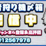 【荒野行動】8月22日 大会配信【ぱこしょ】